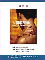 人體解剖學- 修訂版(Human Anatomy 2/e )