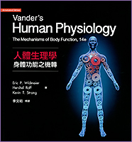 Vander's Human Physiology 14/e (導讀版)