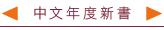 中文年度新書